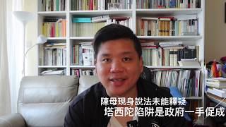 (中文字幕)陳彥霖母現身說法未能釋疑,塔西陀陷阱是政府一手促成,20191018