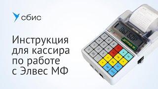 Элвес МФ инструкция кассира