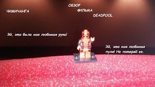 Мнение и впечатление о фильми Deadpool Без Спойлеров
