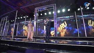 Новгородская область завоевала премию Рунета как лучший регион на портале поставщиков