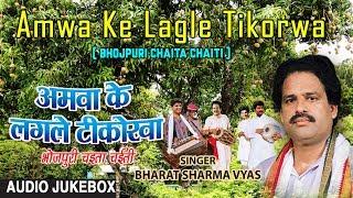 Amwa Ke Lagle Tikorwa Bhojpuri Chaita Audio Songs Jukebox Singer