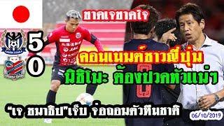 """ส่อถอนตัวทีมชาติ! คอมเมนต์ชาวญี่ปุ่นหลัง""""เจ ชนาธิป""""เจ็บในเกม กัมบะ 5-0 ซัปโปโร"""