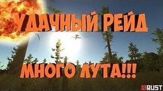 Рейд OptiStar-Rust (ОКУПКА)