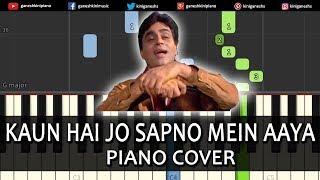 Kaun Hai Jo Sapno Mein Aaya Song Mohammad Rafi | Piano Cover Chords Instrumental By Ganesh Kini