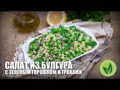 Салат из булгура с зеленым горошком и травами — видео рецепт