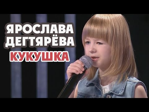 """Ярослава Дегтярёва – Кукушка (""""Сегодня вечером"""", 25.06.2016)"""
