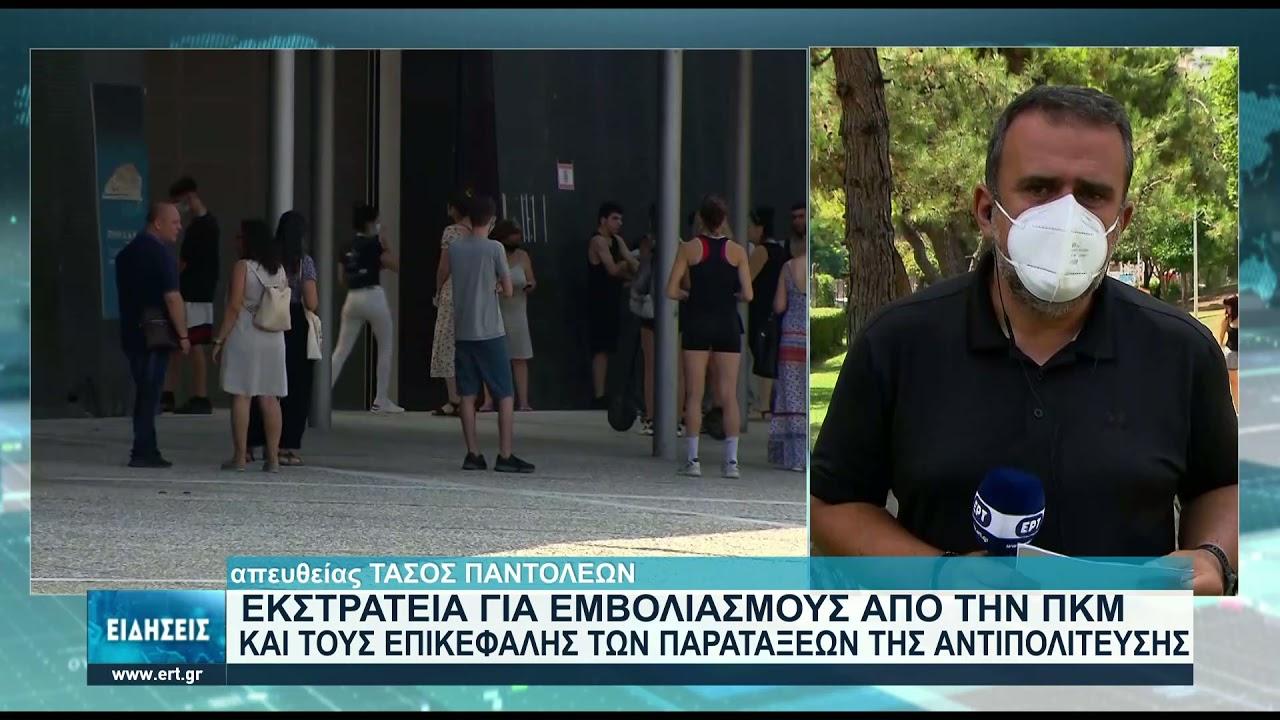 Το Περιφερειακό Συμβουλίο Κ. Μακεδονίας υπέρ των εμβολιασμών   15/07/2021   ΕΡΤ