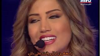 ميريام عطا الله تغني ياحياة الروح لفضل شاكر _ هيك منغني تحميل MP3