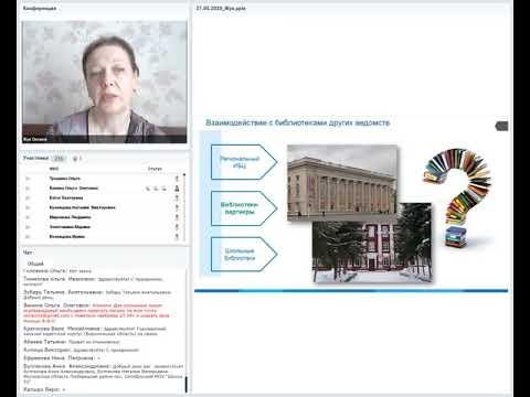 Библиотеки ОО Кузбасса: поиск форм сетевого взаимодействия и социального партнерства