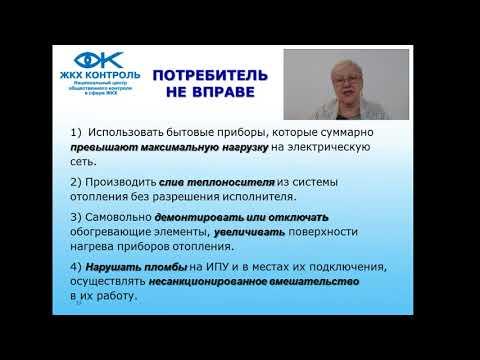 Защита прав потребителей ЖКУ