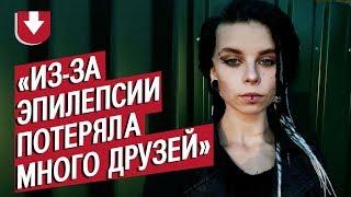 Девушка с эпилепсией: Лиза | Быть молодым