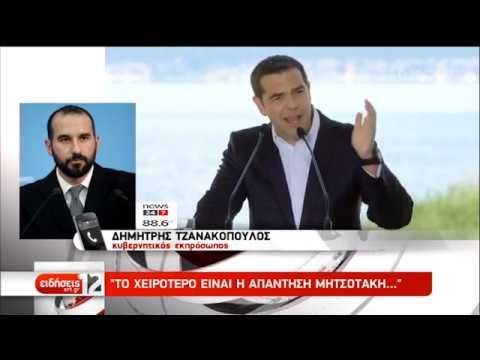 Αντίδραση κυβερνητικών στελεχών για Κυρ. Μητσοτάκη και αποδοκιμασίες που δέχθηκε   01/04/19   ΕΡΤ