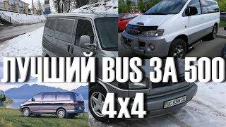 Что купить из микроавтобусов за 500 тысяч с полным приводом