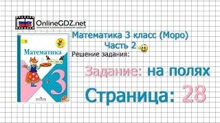 Страница 28 Задание на полях – Математика 3 класс (Моро) Часть 2