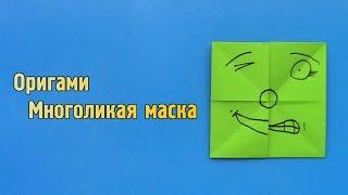 Как сделать многоликую маску из бумаги своими руками (Оригами для детей)
