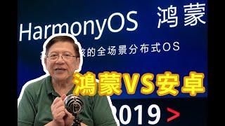 華為鴻蒙系統終於面世 距離取代Android有幾遠?〈蕭若元:理論蕭析〉2019-08-13