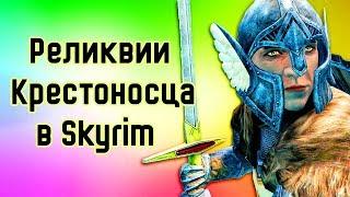Skyrim | Реликвии Крестоносца | Молот Стендарра | Хризамер ( Creation Club )