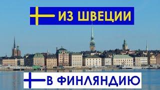 ПУТЕШЕСТВИЕ ИЗ ШВЕЦИИ В ФИНЛЯНДИЮ
