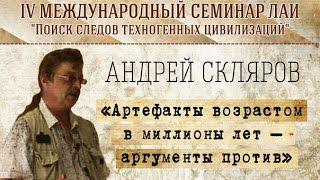 """А.Скляров """"Артефакты возрастом в миллионы лет – аргументы против"""" new"""