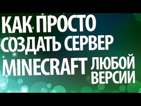 Как просто создать сервер MineCraft любой версии! (Быстро и Понятно)