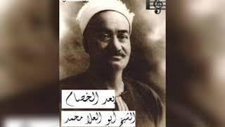 اغاني طرب MP3 الشيخ أبو العلا محمد/بعد الخصام /علي الحساني تحميل MP3