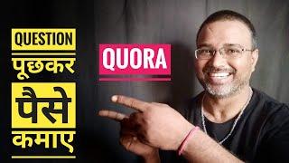 Earn money from Quora | Quora Partner Program [100 % proof]@Gyaan Mojo