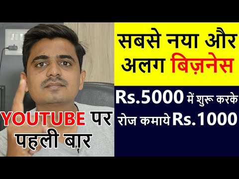 5000 में शुरू करके रोज 1000 कमाये , New Business Idea, Low Investment Business Idea