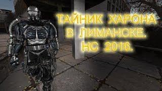 Тайник Харона в Лиманске. Народная Солянка 2016.