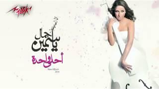 حد فاكرك ياسمين جمال تحميل MP3