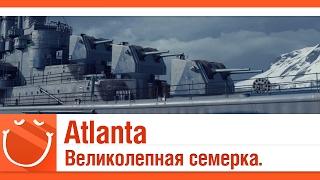 World of warships - Atlanta великолепная семерка