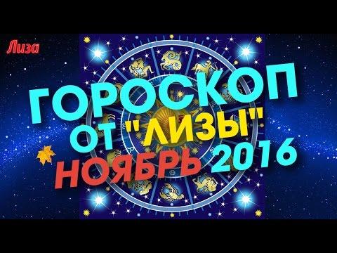 Гороскоп 26 май знак зодиака