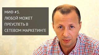 Миф #3. Любой человек может преуспеть в сетевом маркетинге