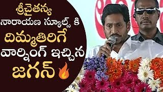 CM YS Jagan Serious Comments On Narayana and Sri Chaitanya Schools