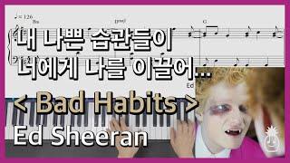 Ed Sheeran(애드 시런) - Bad Habits