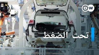 صناعة السيارات الألمانية في حالة انهيار | وثائقية دي دبليو – وثائقي سيارات