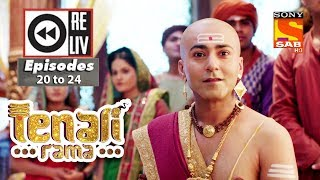 Weekly Reliv | Tenali Rama | 7th August to 11th August 2017 | Episode 20 to 24