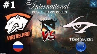 Бой ПРИНЦИПА для ВП! | Virtus.Pro vs Secret #1 (BO2) | The International 2018