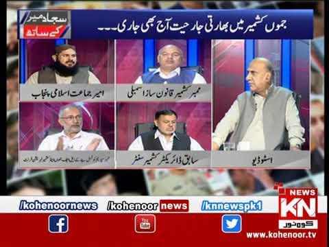 Sajjid Mir Ke Saath 11 July 2019 | Kohenoor News Pakistan