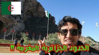 كويتي يتحدث عن علاقة الجزائر و المغرب