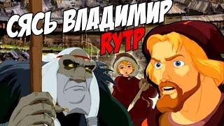 Сясь Владимир | RYTP