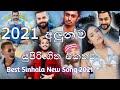 Best Sinhala New Song 2021 ( Sinhala New Song ) Best Sinhala Song Aluth Sindu 2021