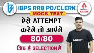 IBPS RRB PO / CLERK MOCK TEST  ऐसे Attempt करेंगे तो 80/80  आएँगे    ज़िद्द है Selection की