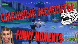 Fortnite - Баги, Приколы, Фейлы ;D (Funny Moments)