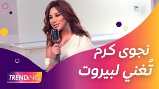 تحميل و مشاهدة نجوى كرم تكشف تفاصيل أغنية بيروت وكيف تأثرت بالأوضاع في لبنان؟ MP3