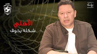 رضا عبد العال: الاهلي شكله يخوف