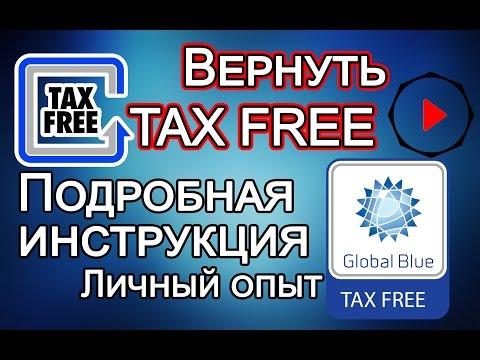 Лайфхак: как вернуть Такс Фри (TAX FREE). Возврат такс фри с глобал блю и без