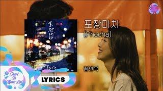 황인욱 (Inwook Hwang)   포장마차 (Phocha) 가사 (Lyrics Video)