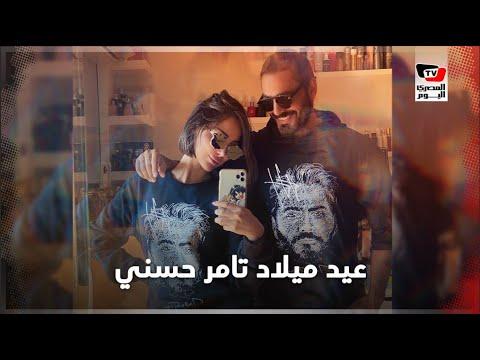 بسمة بوسيل تحتفل بعيد ميلاد تامر حسني على طريقتها الخاصة