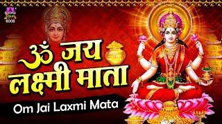 Om Jai Lakshmi Mata | लक्ष्मी माता आरती