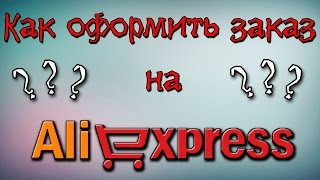 Как оформить заказ на алиэкспресс? Как заполнить адрес доставки посылки с алиэкспресс?